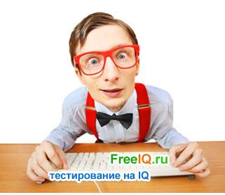 IQ известных людей